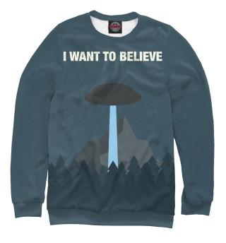 Одежда с принтом i want to believe (527613)
