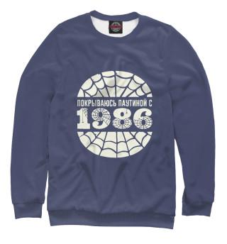 Одежда с принтом Покрываюсь паутиной с 1986