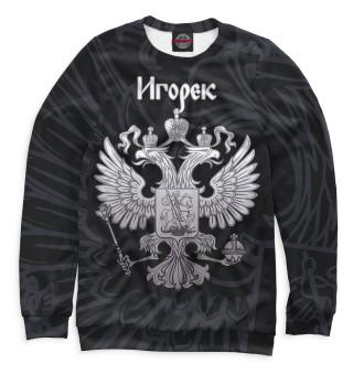 Одежда с принтом Игорек