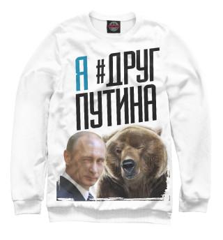 Одежда с принтом Путин (852930)