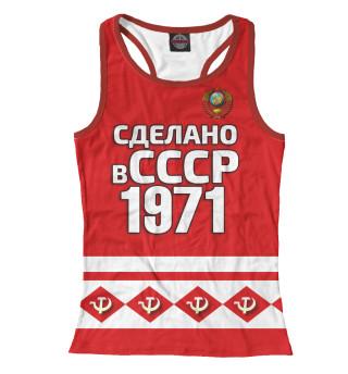 Майка борцовка женская Сделано в 1971 (6341)