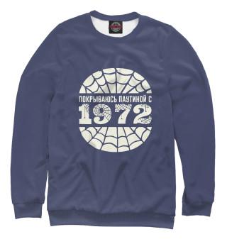 Одежда с принтом Покрываюсь паутиной с 1972