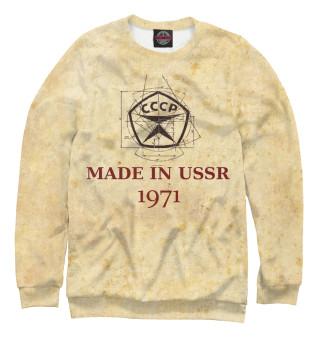 Одежда с принтом Made in СССР - 1971