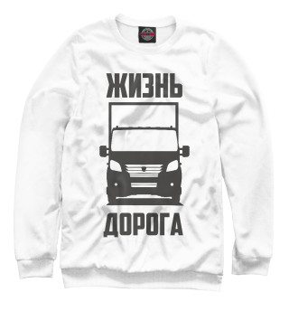 Одежда с принтом Жизнь - дорога (785586)