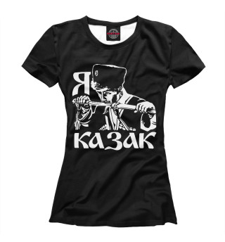 Футболка женская Я Казак! (Кубанское Казачье Войско)