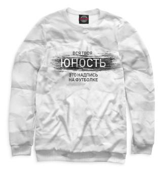 Одежда с принтом Юность (826083)