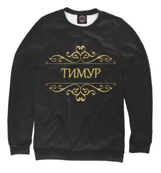 Одежда с принтом Тимур (548535)