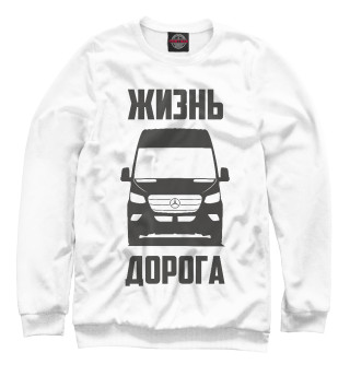 Одежда с принтом Жизнь - дорога (254526)