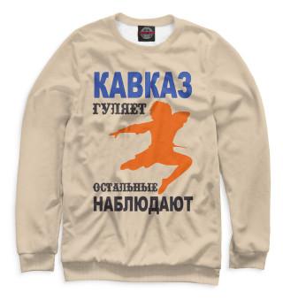 Одежда с принтом Кавказ