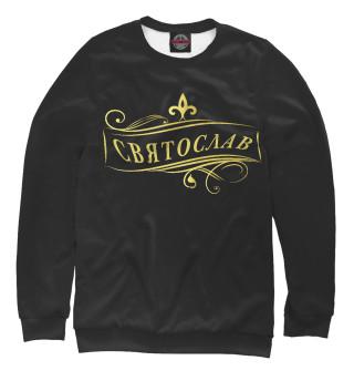 Одежда с принтом Святослав (232017)