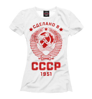 Футболка женская Сделано в СССР - 1951