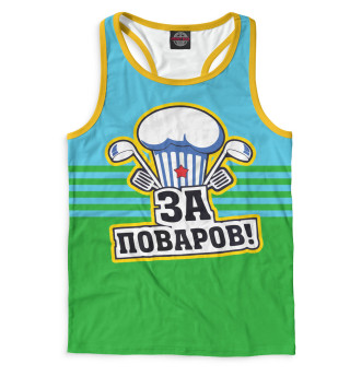Майка борцовка мужская За поваров!