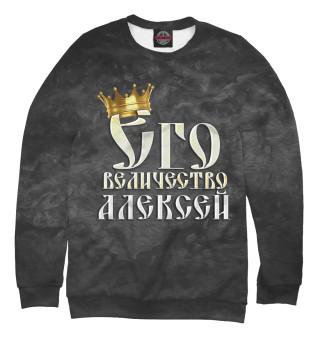 Одежда с принтом Его величество Алексей