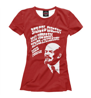 Футболка женская Ленин