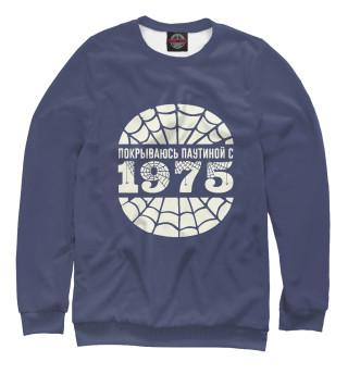 Одежда с принтом Покрываюсь паутиной с 1975