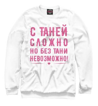 Одежда с принтом Таня (591047)