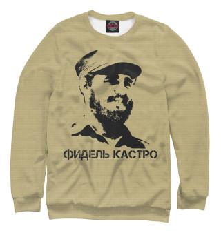 Одежда с принтом Фидель Кастро (272703)