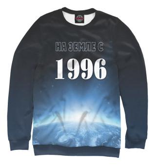 Одежда с принтом На Земле с 1996 (338078)