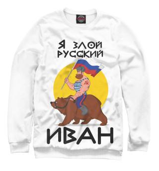 Одежда с принтом Злой русский Иван