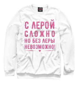 Одежда с принтом Лера (344838)