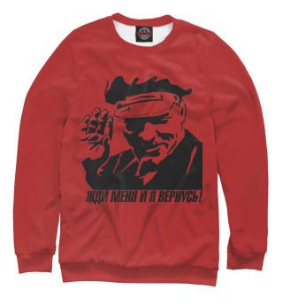 Одежда с принтом Ленин - Жди меня и я вернусь!