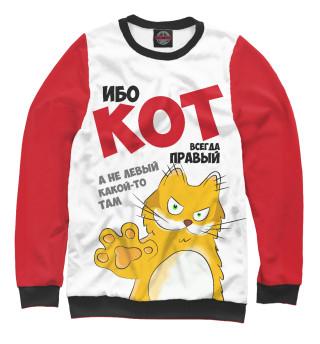 Одежда с принтом Кот всегда правый