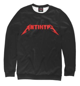Одежда с принтом Antihype