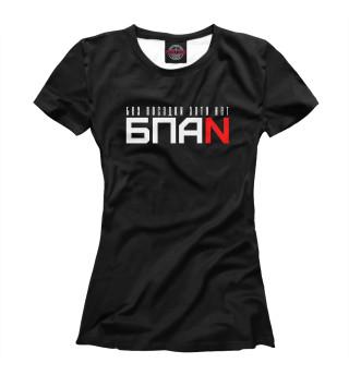 Футболка женская БПАН (6528)