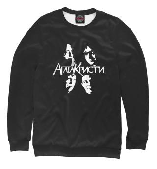 Одежда с принтом Агата Кристи (653600)