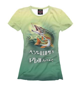 Футболка женская Лучший рыбак