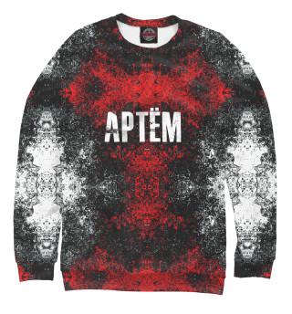 Одежда с принтом Артём (251668)