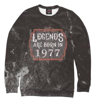 Одежда с принтом Legends Are Born In 1977
