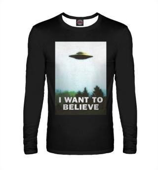 Лонгслив  мужской I Want To Believe