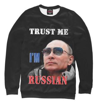 Одежда с принтом Trust Me I'm Russian