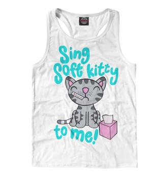 Майка борцовка мужская Sing Soft Kitty To Me!