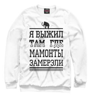 Одежда с принтом Я выжил там где мамонты замерзли