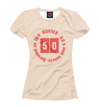 Футболка женская Юбилей 50