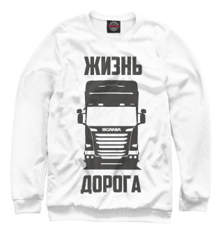Одежда с принтом Жизнь - дорога (440343)