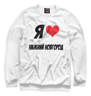 Одежда с принтом Я люблю Нижний Новгород