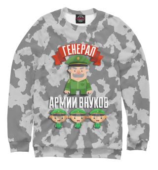 Одежда с принтом Генерал армии внуков