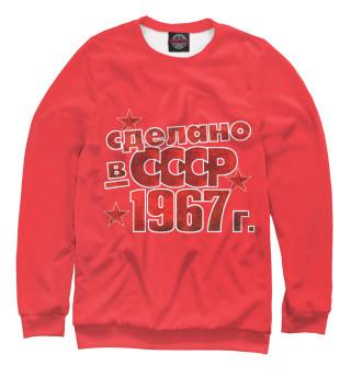 Одежда с принтом Сделано в СССР 1967