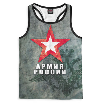 Майка борцовка мужская Армия России (8741)