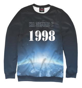 Одежда с принтом На Земле с 1998 (420079)