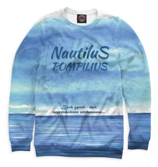 Одежда с принтом Наутилус Помпилиус (949165)