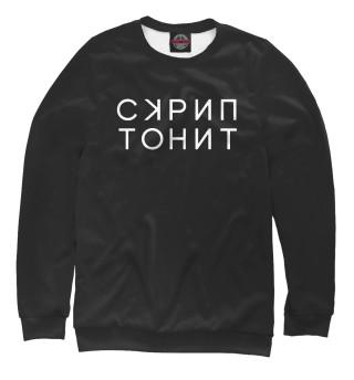 Одежда с принтом Скриптонит (672776)