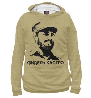 Худи женское Фидель Кастро