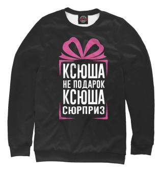 Одежда с принтом Ксюша не подарок - Ксюша сюрприз