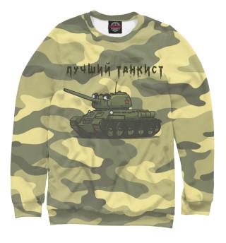 Одежда с принтом Лучший танкист
