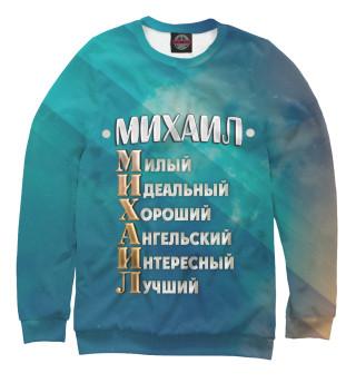Одежда с принтом Комплименты Михаил