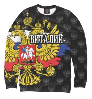 Одежда с принтом Виталий (герб России)